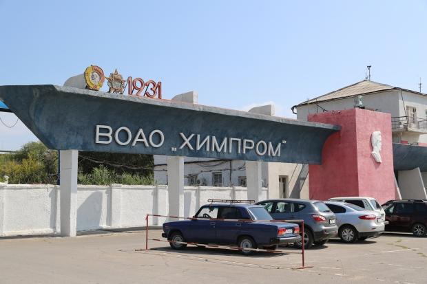 На Волгоградском «Химпроме» начинается новый этап