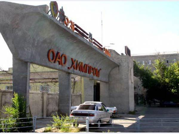 Волгоградский химзавод могут расконсервировать после выплаты старых долгов