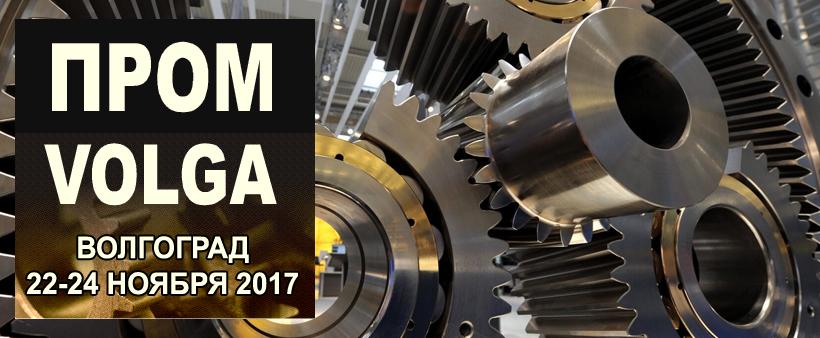 В Волгограде более 70 организаций примут участие в специализированной выставке «Пром-Volga 2017»